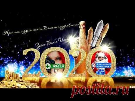 Красивая открытка с новым годом! - YouTube