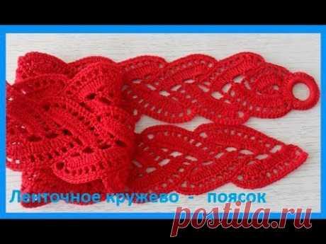 Ленточное кружево или красивый поясок крючком,crocheting ribbon lace ( В № 104)