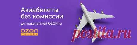 OZON.ru - Оформление заказа завершено