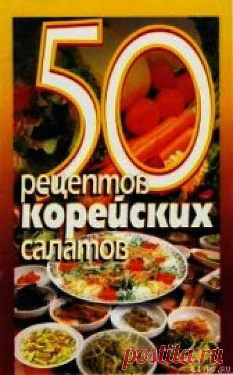 Книга 50 рецептов корейских салатов - читать онлайн - Страница 2. Автор: Рзаева Елена Сергеевна. Рецепты на любой вкус Читайте книгу 50 рецептов корейских салатов автора Рзаева Елена Сергеевна - страница 2 на нашем сайте receptmania.ru