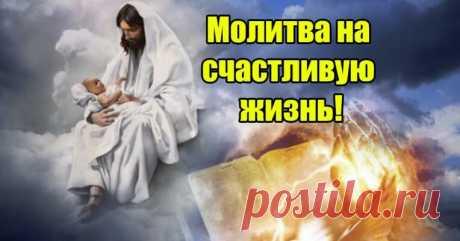 Сильная молитва для достижения удивительного будущего! Помолитесь и Вы… Боже, спасибо что оберегаешь меня! Спаси и сохрани меня и семью!Прости нам наши прегрешения и пошли нам спасение и здоровье крепкое! Спасибо, Господи, что не оставляешь нас и даешь нам веру, надежду, любовь! Слава тебе,Господи!