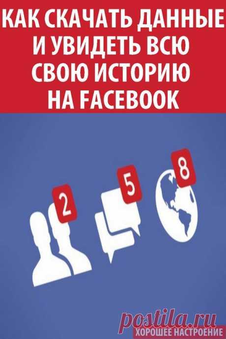 Как скачать данные и увидеть всю свою историю на Facebook