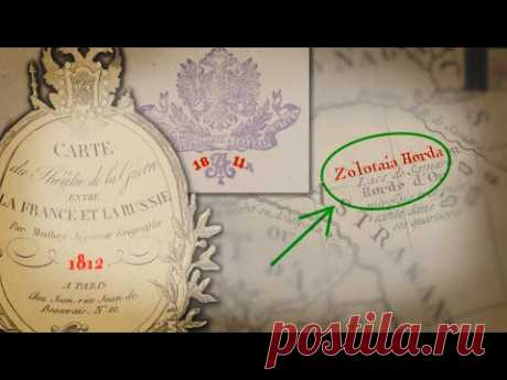 У Сергея Игнатенко просто отсутствуют знания по теме 1812. И по настоящему исследовать и получать знания по истории наполеоновских войн, он и не собирается. #альтернативная_история #тартария #история_1812