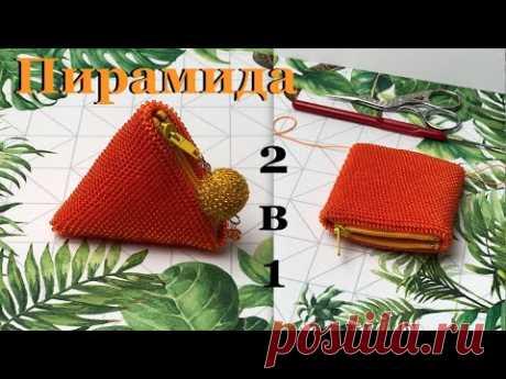 МК: Кошелечек пирамидка крючком. Монетница пирамидка из бисера. Beaded purse. Вязание с бисером