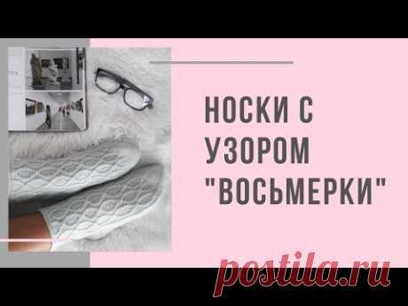 """Носки с узором """"Восьмерки"""" клином стопы и пяткой """"бумеранг"""""""