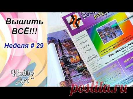 Вышить ВСЁ / Неделя 29