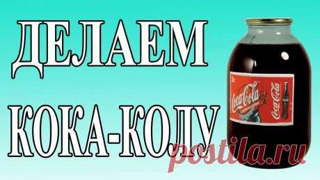 """Как сделать """"Кока-Колу"""" своими руками - вкусно и полезно! Если в 90-х Coca-Cola была супермодным напитком, то спустя четверть века ее статус весьма пошатнулся. Знаменитая газировка превратилась в средство бытовой химии — такое же натуральное, как «Доместос»…"""