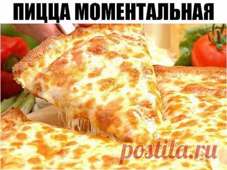 ПИЦЦА МОМЕНТАЛЬНАЯ | OK.RU