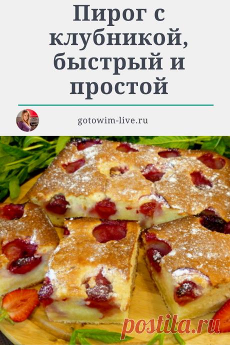 Пирог с клубникой по этому рецепту — вкусная домашняя выпечка на каждый день. Пирог получается пышным, ароматным, долго сохраняет свою свежесть. Испечь его можно и с другими ягодами.
