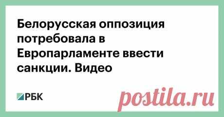 Белорусская оппозиция потребовала в Европарламенте ввести санкции. Видео Белорусские оппозиционеры приехали выступать в Европарламент. Там они потребовали ввести новые санкции против белорусского руководства из-за выборов в стране. Как проходили дебаты— в видео РБК