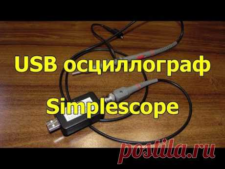 Одноканальный цифровой USB осциллограф Simplescope