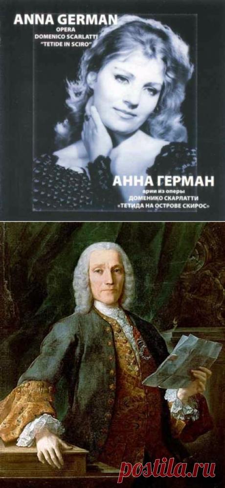 Анна Герман. Лучезарное исполнение арий из оперы Доменико Скарлатти
