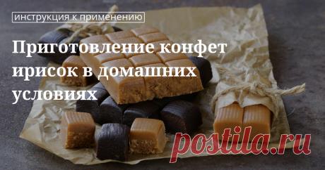 Конфеты ириски в домашних условиях Как приготовить конфеты ириски в домашних условиях: рецепт
