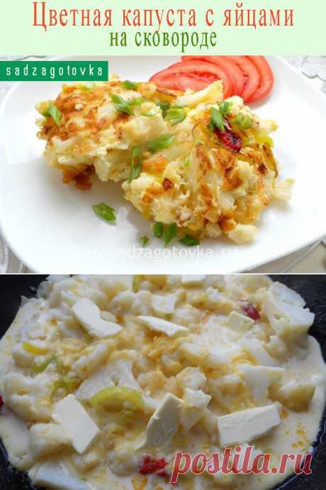 Рецепт вкусной цветной капусты на сковороде — Сад Заготовки