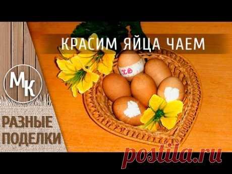 Malen Sie die Eier Tee brauen. Ostern. Wie man färbt Eier zu Ostern. - YouTube