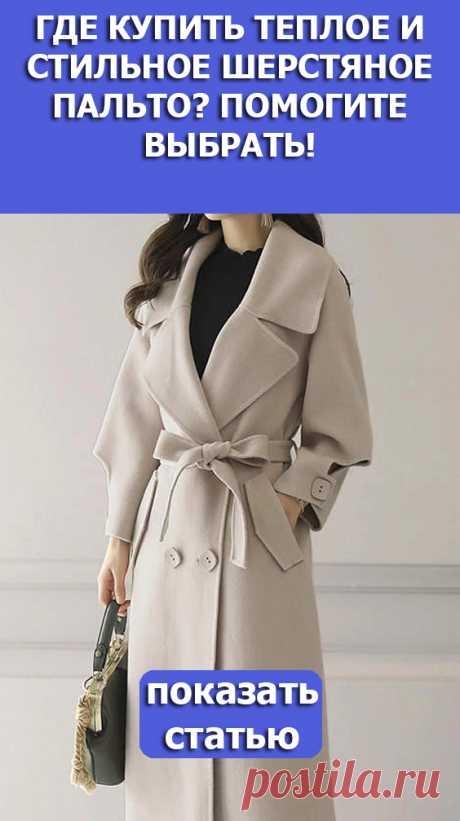 СМОТРИТЕ: Где купить теплое и стильное шертяное пальто? Помогите выбрать!