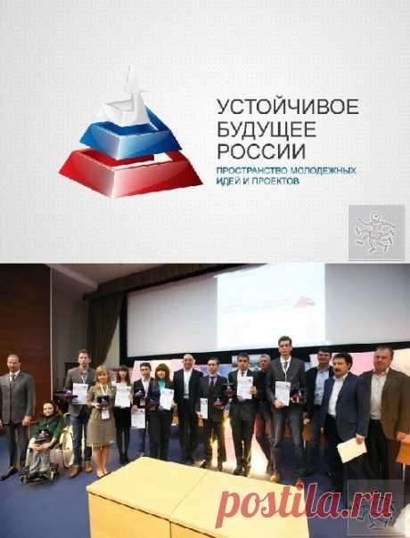 Молодёжный форум «Устойчивое будущее России»