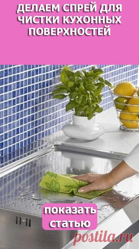 СМОТРИТЕ: Делаем спрей для чистки кухонных поверхностей
