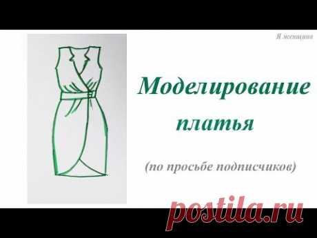 Моделирование платья с запахом по просьбе подписчиков