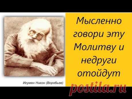 Мысленно говори  эту Молитву и Недруги молча Отойдут от тебя / Игумен Никон Воробьёв