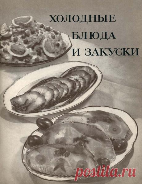 Советы перед приготовлением холдных блюд и закусок | Я тебя съем | Яндекс Дзен