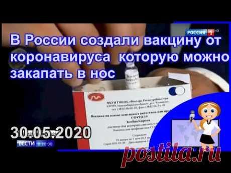 Минздрав одобрил первый в России препарат от коронавируса