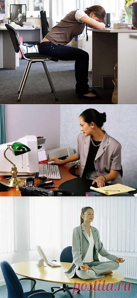 Как сохранить здоровье и фигуру в офисе