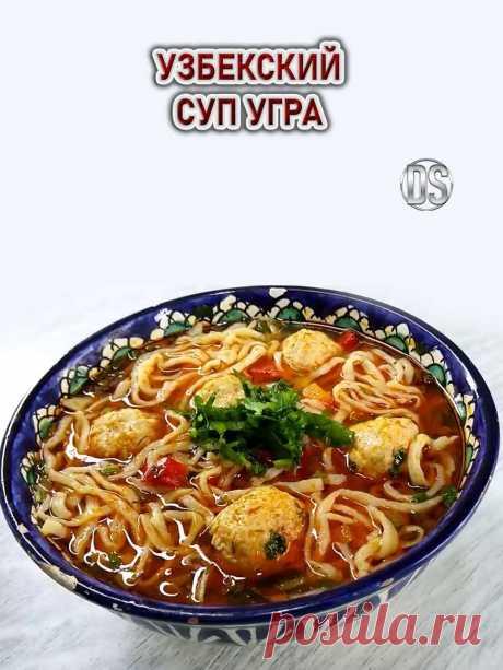 УЗБЕКСКИЙ СУП УГРА.    Густой наваристый пряный и очень ароматный суп узбекской кухни под названием «Угра», то есть суп с домашней лапшой. Вкусный, легкий и ароматный супчик. Легко готовить - приятно есть, смотрите видео рецепт.