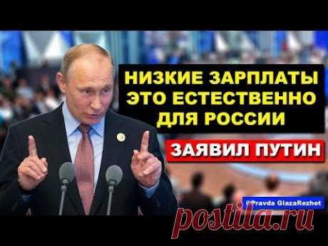 Путин заявил: низкие зарплаты населения - это естественное дело, не сердитесь | Pravda GlazaRezhet