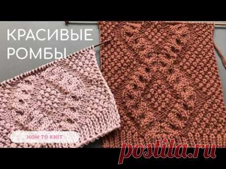 Красивые РОМБЫ🔶🔸 (+схема) спицами для вязания пуловера/кардигана/жилета🔶🔸Diamonds knitting patterns