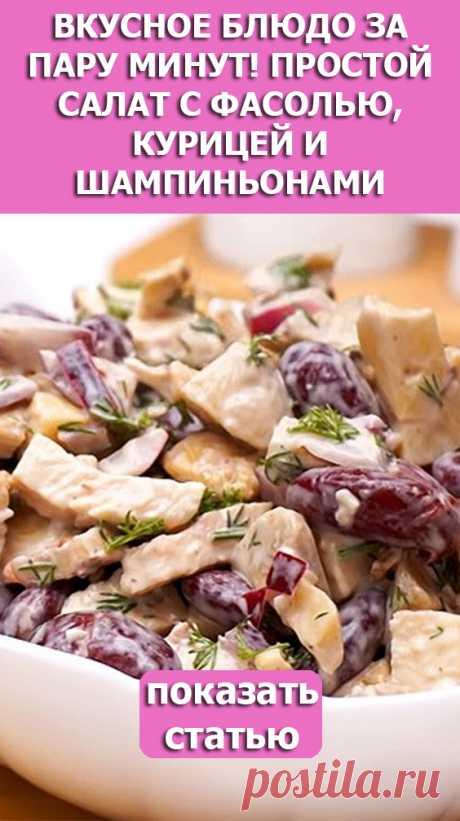 СМОТРИТЕ: Вкусное блюдо за пару минут! Простой салат с фасолью, курицей и шампиньонами.