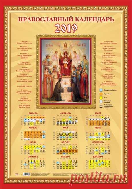 «православные праздники по месяцам 2019г» — карточка пользователя Lyudmila в Яндекс.Коллекциях