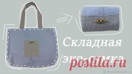 Шьем складную эко-сумку шоппер из остатков | Журнал Ярмарки Мастеров