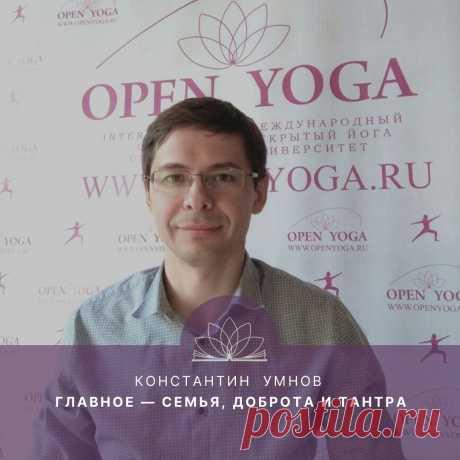 Интервью с Константином Умновым. Главное — семья, доброта и Тантра