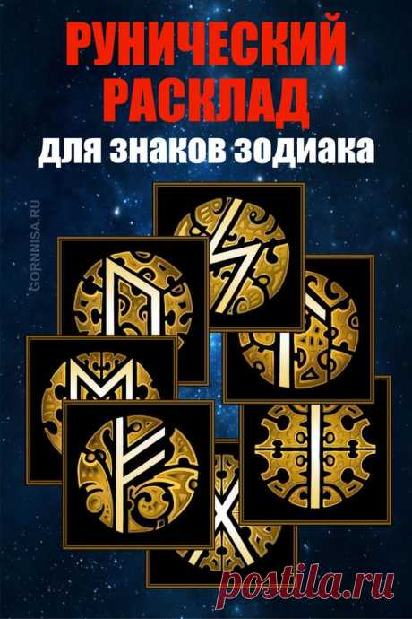 Рунический расклад для знаков зодиака | | ГОРНИЦА