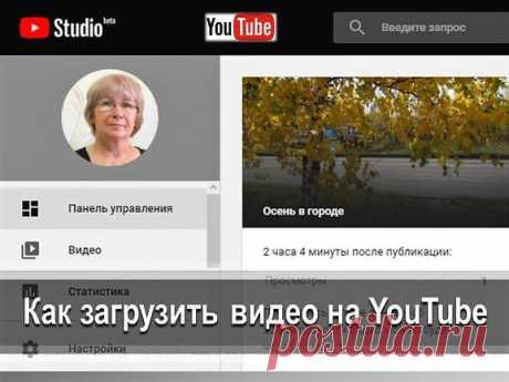 Как загрузить видео на YouTube - Помощь пенсионерам Как загрузить видео на YouTube. Как создать аккаунт и загрузить видео на YouTube. Подробное описание и скриншоты. Загрузка видео на YouTube