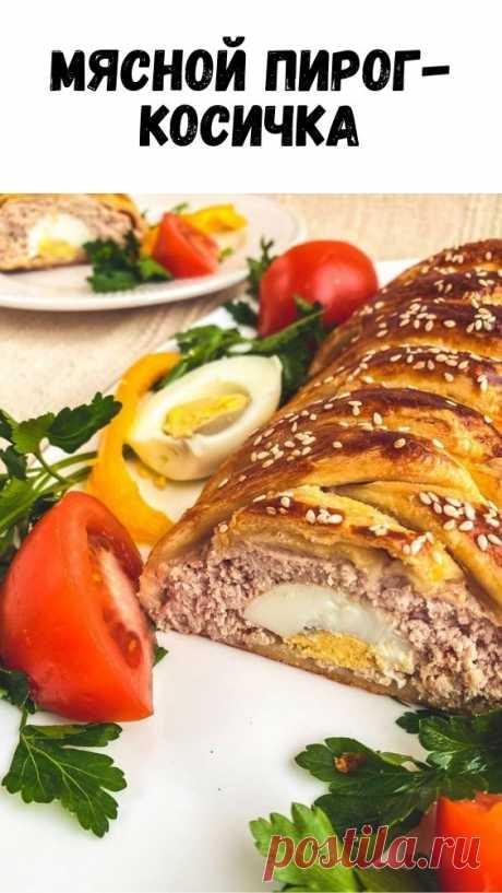 Мясной пирог-косичка