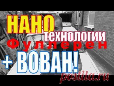 ВОВАН+ НАНОтрубки+ НАНОалмазы + ФУЛЛЕРЕН!