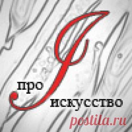 «Художествення школа Алексея Венецианова»