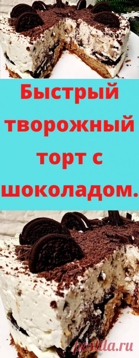 Быстрый творожный торт с шоколадом.