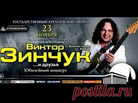 Виктор Зинчук  Юбилей в Кремле 23 ноября 2013 году