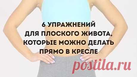 6 упражнений