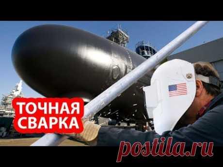 Простые сварщики сорвали усиление подводного флота США - YouTube