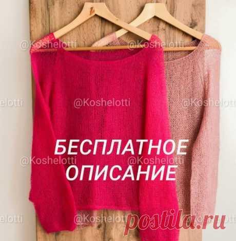 ОПИСАНИЕ ДЖЕМПЕРА-ПАУТИНКИ