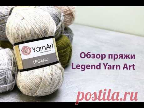 Legend Yarnart. Обзор пряжи