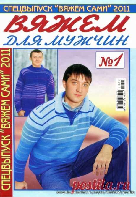 Мужские свитера на вязальной машине | Записи в рубрике Мужские свитера на вязальной машине | Дневник Nataly881