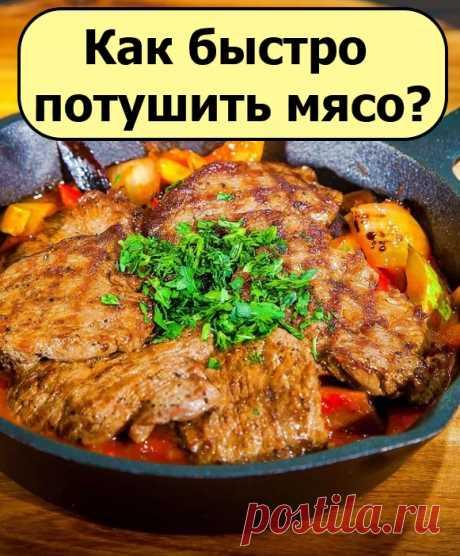 Как быстро потушить мясо?