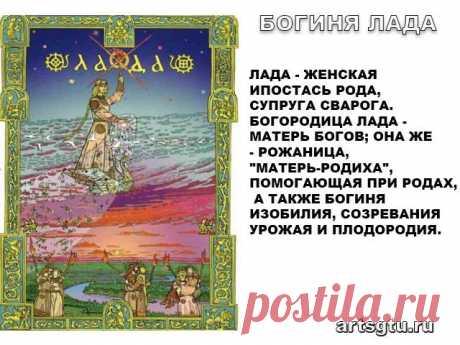 Славянские Боги — Богиня Лада Богиня Лада - С именем этой богини связывают все хорошее, что есть в жизни человека - семейный лад и дружелюбие