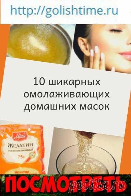 10 шикарных омолаживающих домашних масок заменят ботокс и филлеры