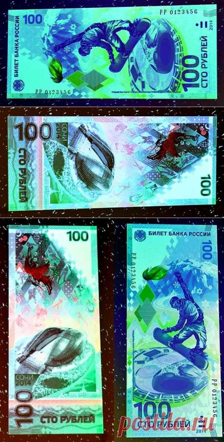 30 октября в обращение поступят олимпийские 100-рублевые банкноты | В мире интересного